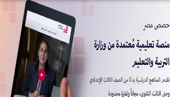 رابط منصة حصص مصر وطريقة التسجيل المجاني Hesas Eg خمس خطوات Cards Against Humanity Cards Human