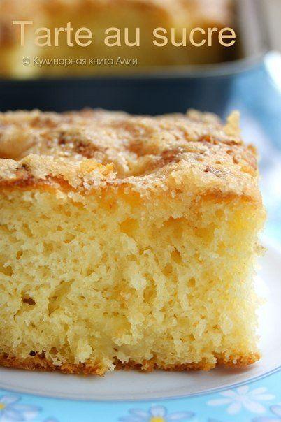 """Сахарный пирог<br><br>""""Безумно вкусный и простой сахарный пирог """"Tarte au sucre"""" - под таким названием я его нашла в интернете.<br>И еще: """"Очень вкусный пирог, несмотря на то,что он без начинки, сочный, ароматный, с чудесной карамельной корочкой сверху. Простой и удачный, буду печь ещё...""""<br>Он,.."""