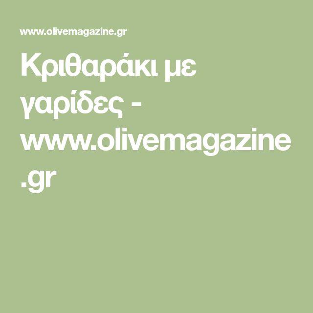 Κριθαράκι με γαρίδες - www.olivemagazine.gr