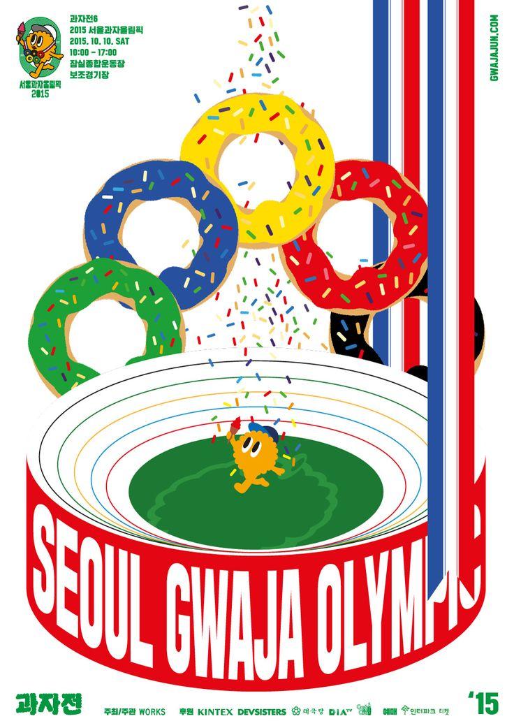 과자전6: 2015서울과자올림픽 - WORKS SERVICES