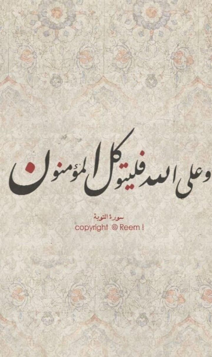 Pin By رحمة عبد الهادي On أجيب دعوة الداعي Quran Quotes Love Calligraphy Words Islamic Quotes Quran