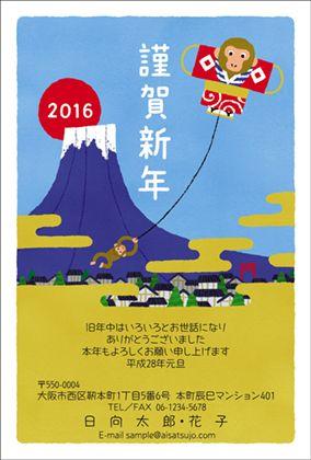 【富士山と凧揚げ N16C287】