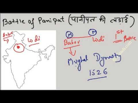 Battle of Panipat - First, Second and Third :  Remember easily : History...