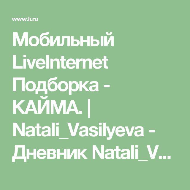 Мобильный LiveInternet Подборка - КАЙМА. | Natali_Vasilyeva - Дневник Natali_Vasilyeva |