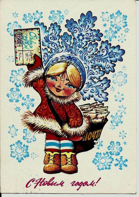 Snow Maiden Postman  Russian Vintage Postcard by LucyMarket, $3.50