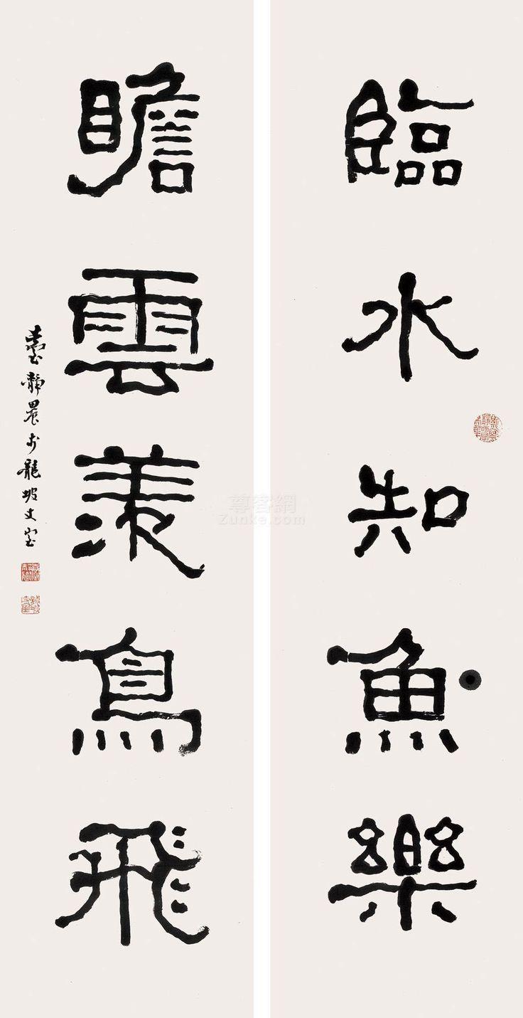 臺靜農 - 隸書五言聯 Tai Ching-nung