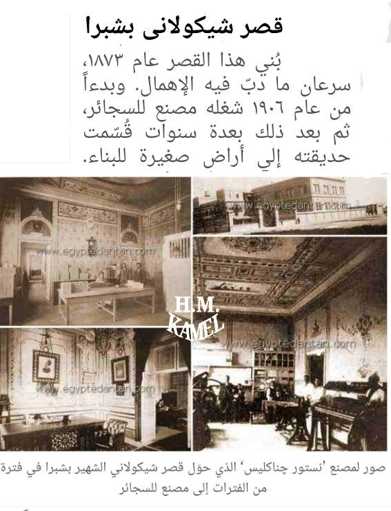 Pin By Sherifa Fahmy On Oldies Old Egypt Egyptian History Egypt History