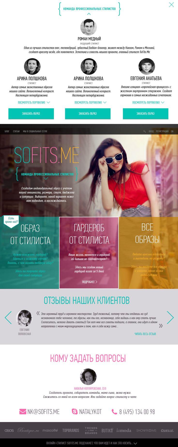 Новая главная: фокус на личном сервисе. Вплоть до того, что можно выбрать стилиста, с которым работаешь, по портфолио.  #interface #main #page #sofitsme #personalized #stylist #image #look #fashion #мода #стиль #стилист #интерфейс