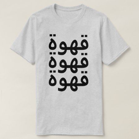 Coffee (قهوة) three times in Arabic T-Shirt - click/tap to personalize and buy