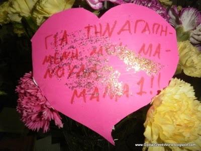 Happy Mother's Day! Χρόνια Πολλά, Μανούλα! http://globalgreekworld.blogspot.gr/2010/05/happy-mothers-day.html