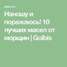Наношу и поражаюсь! 10 лучших масел от морщин | Golbis
