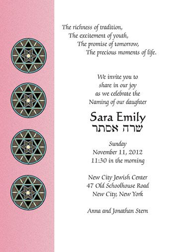 Baby Naming Invitation For The Jewish Baby And Young Child