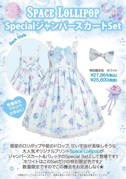 Space Lollipop Special Jsk Set By Angelic Pretty In 2021