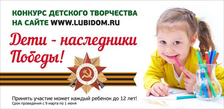 Конкурс «Дети - наследники Победы»
