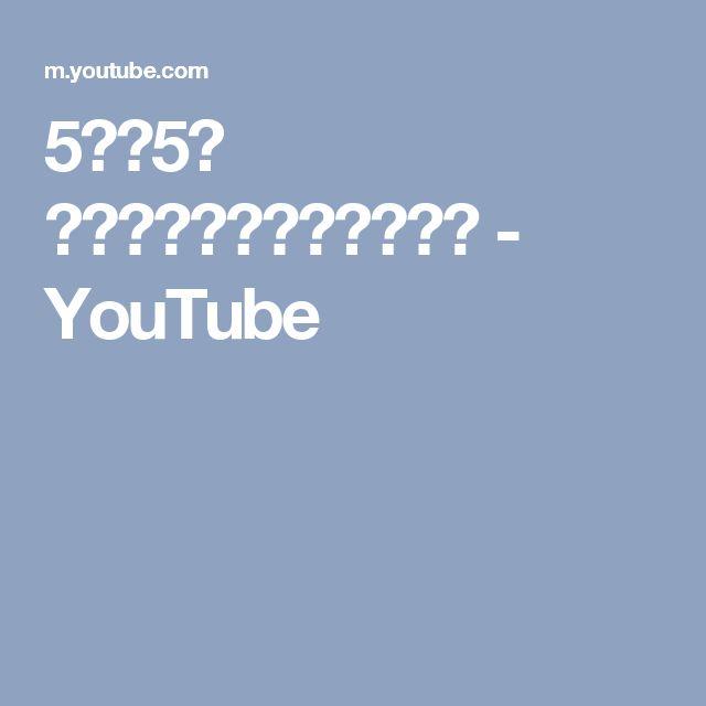 5分で5歳 若返る!簡単リフトアップ - YouTube