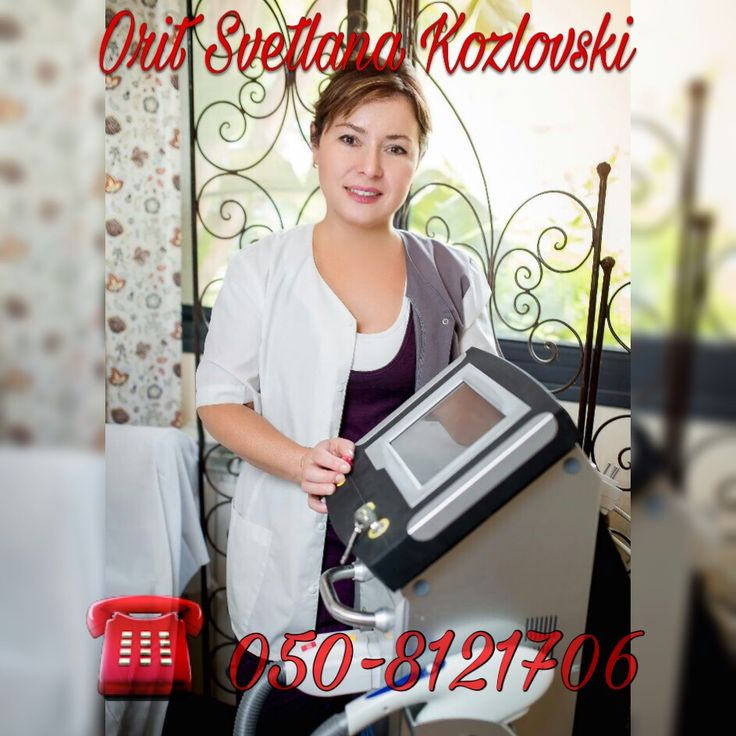 Косметолог -массажист Orit Svetlana Kozlovski 050-8121706