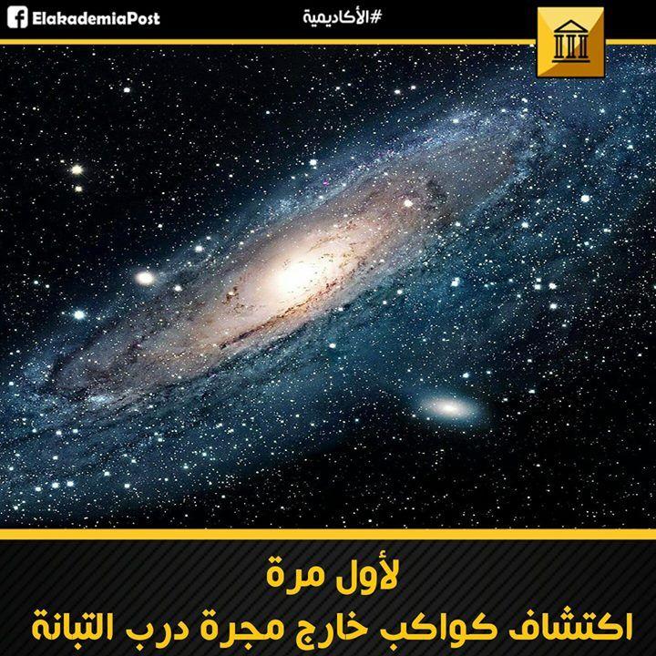 اكتشاف كواكب خارج درب التبانة لأول مرة اكتشف فريق الفيزياء الفلكية