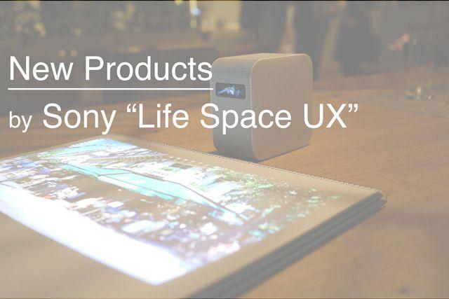 これぞ未来。ソニーの超単焦点プロジェクターとグラススピーカーは人を自由にしてくれる新種の家電