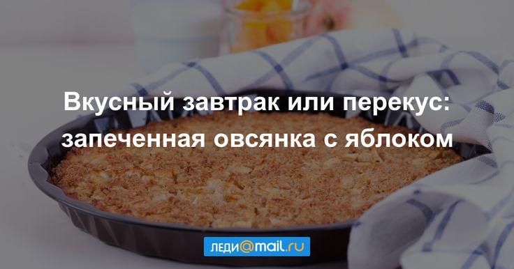 Запеченная овсянка - пошаговый рецепт с фото: Вкусный завтрак, перекус или десерт. - Леди Mail.Ru