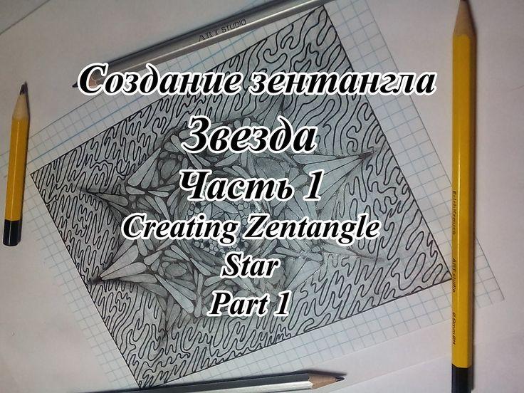 Процесс создания рисунка в стиле зентангл. В видео делается набросок будущего рисунка, который содержит абстрактное представление звезды.  Часть 2 https://youtu.be/7FlfYWLGenQ Часть 3 https://youtu.be/5NFU4RWXXFk  Рисунок содержит следующие узоры: 1. Изумление; 2. Парадокс Рика; 3. Б'твид ; 4. Витрувий.  В соц. сетях: ВКонтакте http://vk.com/id174497869 Google+ https://plus.google.com/u/0/104286634082596236627 Одноклассники http://ok.ru/profile/574396847802