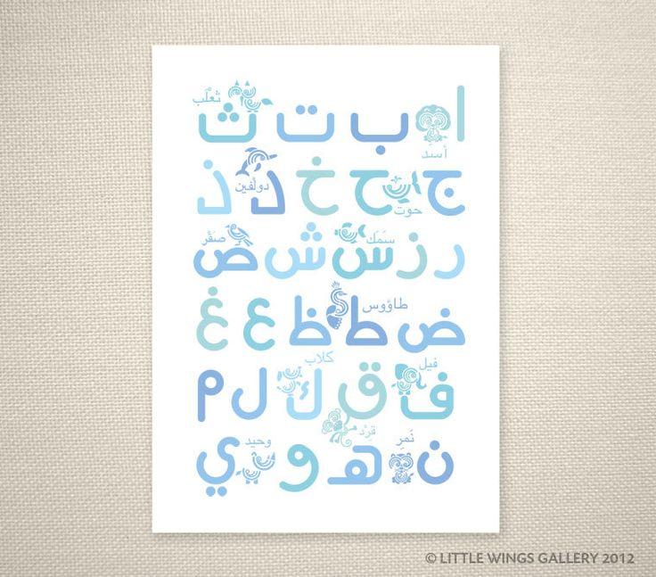 Arabic Alphabet Blue Islamic Art Print by LittleWingsGallery