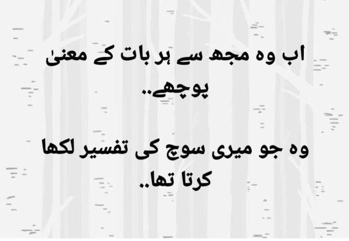 Pin by centiii on تصورِ جاناں مقصودِ حیات Poetry ideas Urdu poetry romantic Love quotes
