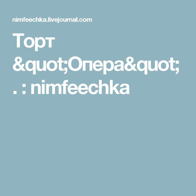 """Торт """"Опера"""". : nimfeechka"""