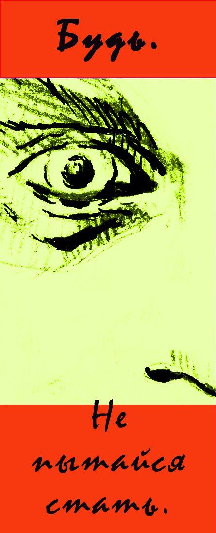 Будь, не пытайся стать. #цитата#афоризм#высказывание#крылатое выражение#крылатые выражения#крылатая фраза#крылатые фразы#выражение#фраза#мудрые умные#смешные#зыбавные#веселые#позитивные#жизнь#про#ситуации#цитаты#афоризмы#высказывания знаменитых людей#иллюстрированные#о жизни#позитивные#вдохновляющие#для вдохновения#лучшие#мемы#мем#мотивирующая#вдохновляющая#мотивирующие#вдохновляющие#на  русском#русские
