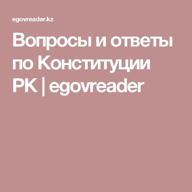 Вопросы и ответы по Конституции РК   egovreader