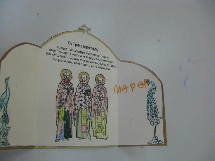 Η  ΖΩΗ  ΚΑΙ ΤΟ ΕΡΓΟ  ΤΩΝ  ΤΡΙΩΝ   ΙΕΡΑΡΧΩΝ    του εκπαιδευτικού Εμμανουήλ Φουντουλάκη    Στις 30 Ιανουαρίου, κάθε χρόνο, γιορτάζουμε τη...