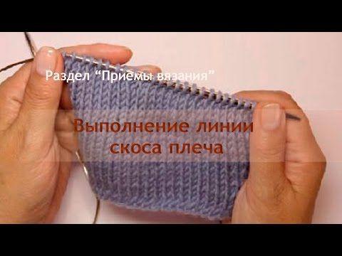 Как связать ровную линию плеча — Яндекс.Видео