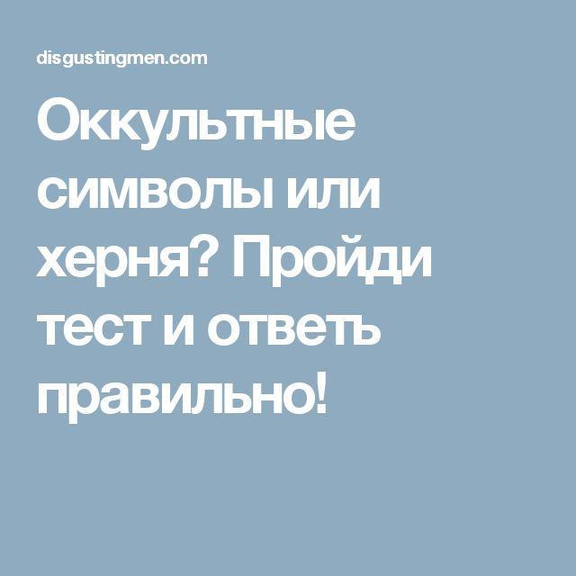 Оккультные символы или херня? Пройди тест и ответь правильно!