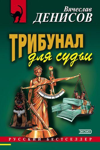 Трибунал для судьи #детскиекниги, #любовныйроман, #юмор, #компьютеры, #приключения, #путешествия, #образование