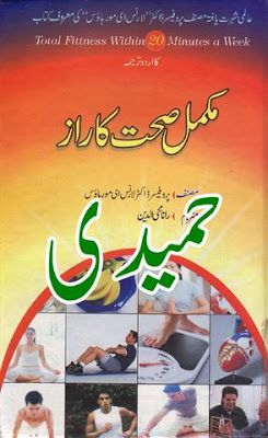 The 14 best legacy books images on pinterest pdf book helping free download or read online mukamal sehat ka raaz a urdu translation of famous health related fandeluxe Choice Image