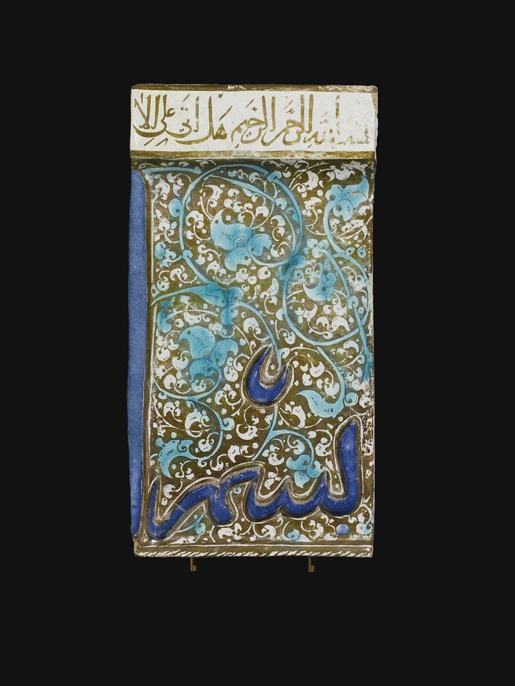 Three monumental Kashan calligraphic lustre pottery tiles, Persia, 12th/13th century | Lot | Sotheby's