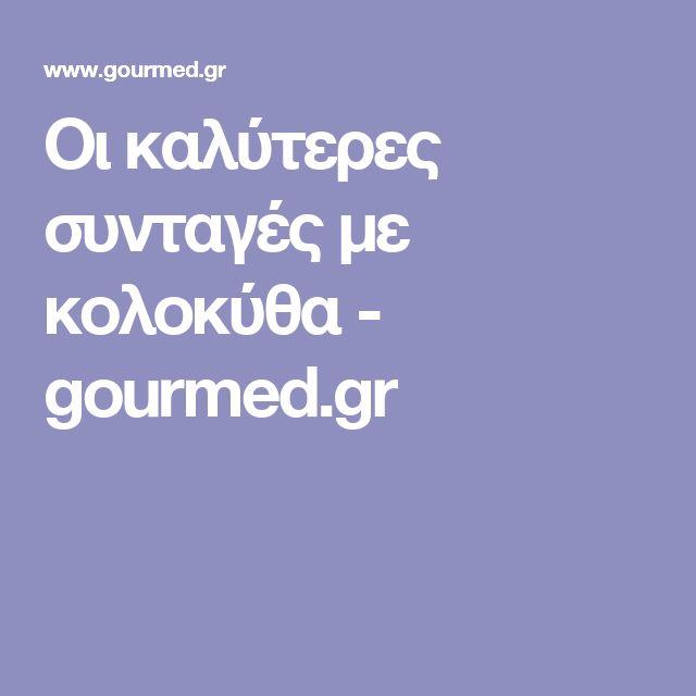 Οι καλύτερες συνταγές με κολοκύθα - gourmed.gr