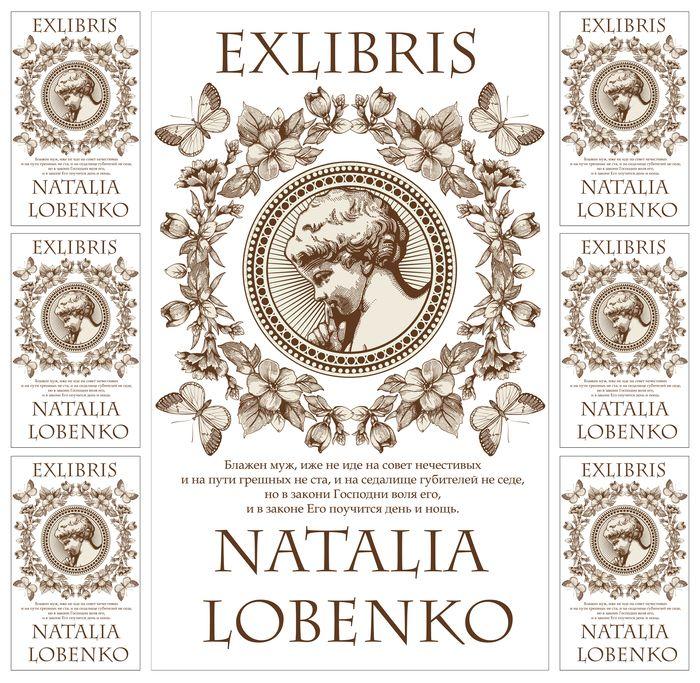 Экслибрис Natalia Lobenko