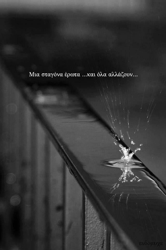 Μια σταγόνα έρωτα....!!!!!!