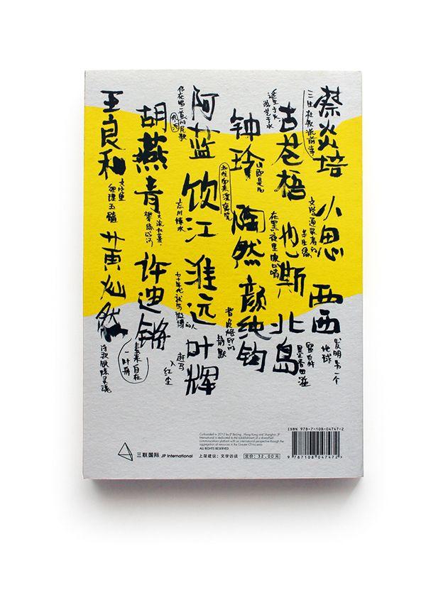 浮城述梦人 /book design/ on Behance