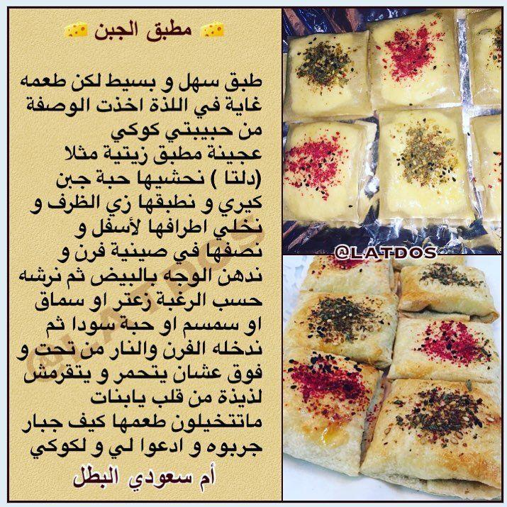 مطبخ وطبخات أم سعودي Latdos2 Instagram Photos And Videos