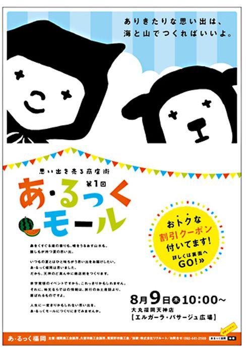 あ・るっく福岡 ポスター