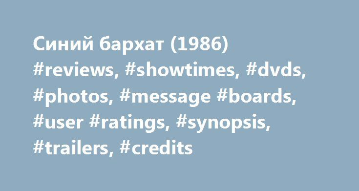 Синий бархат (1986) #reviews, #showtimes, #dvds, #photos, #message #boards, #user #ratings, #synopsis, #trailers, #credits http://new-jersey.nef2.com/%d1%81%d0%b8%d0%bd%d0%b8%d0%b9-%d0%b1%d0%b0%d1%80%d1%85%d0%b0%d1%82-1986-reviews-showtimes-dvds-photos-message-boards-user-ratings-synopsis-trailers-credits/  # The leading information resource for the entertainment industry Синий бархат (1986 ) A beautiful, strange ,dark film Title: Blue Velvet (1986) Director: David Lynch Cast: Isabella…