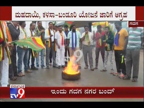 Mahadayi Row: Protest Intensifies, Gadag Observes Bandh Today