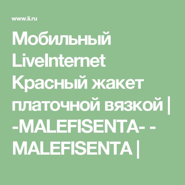 Мобильный LiveInternet Красный жакет платочной вязкой | -MALEFISENTA- - MALEFISENTA |