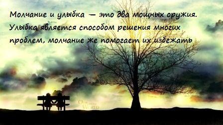 Молчание и улыбка — это два мощных оружия. Улыбка является способом решения многих проблем, молчание же помогает их избежать
