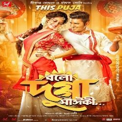 Bolo Dugga Maiki 2017 Bengali Watch Full Movie Online for FREE