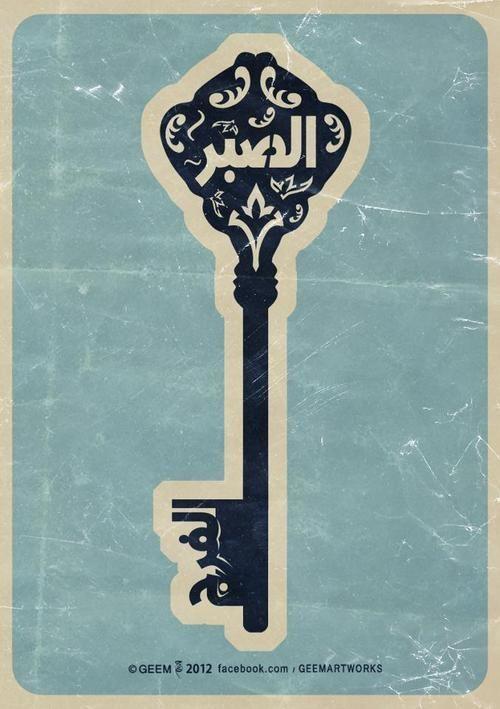 """الصبر مفتاح الفرج - """"Patience is the key to relief"""""""