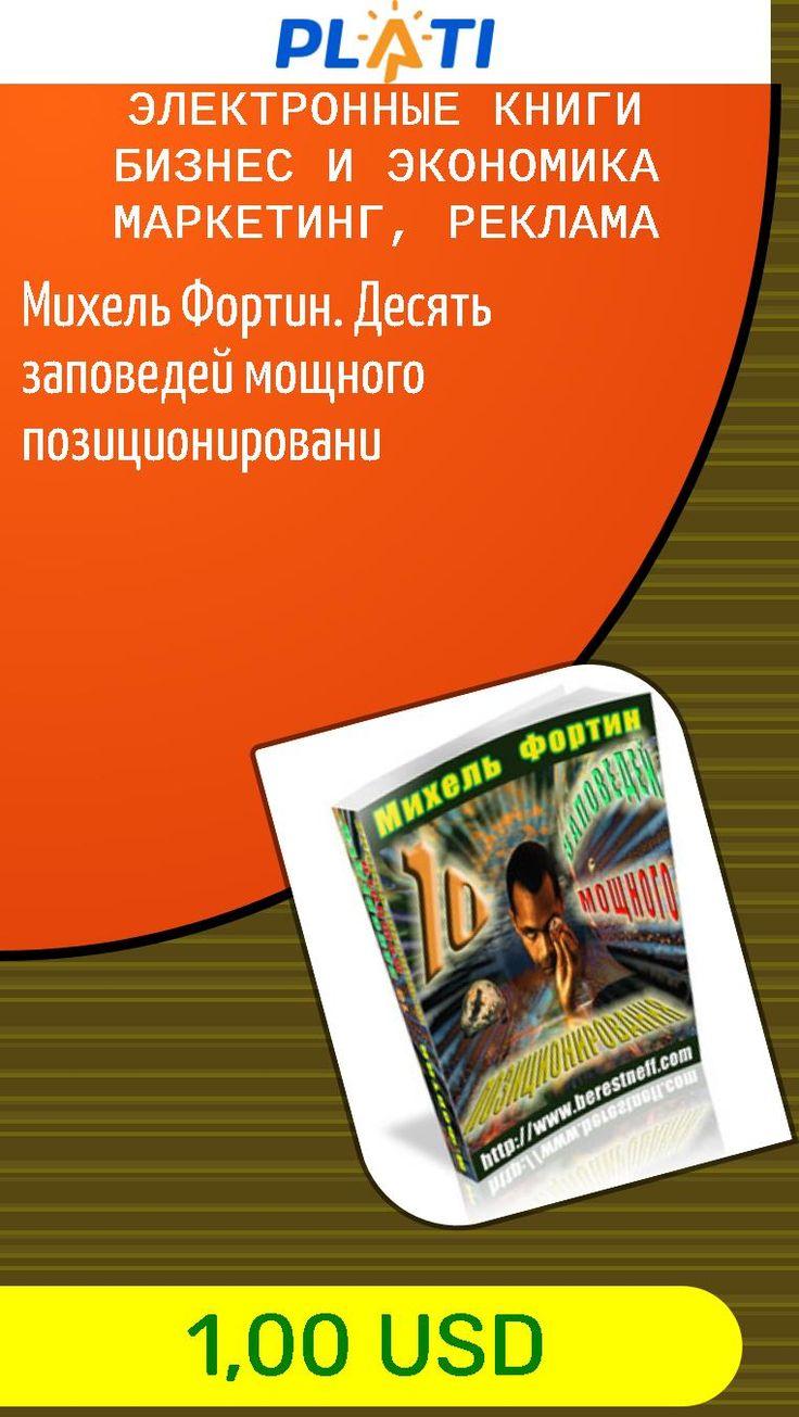 Михель Фортин. Десять заповедей мощного позиционировани Электронные книги Бизнес и экономика Маркетинг, реклама