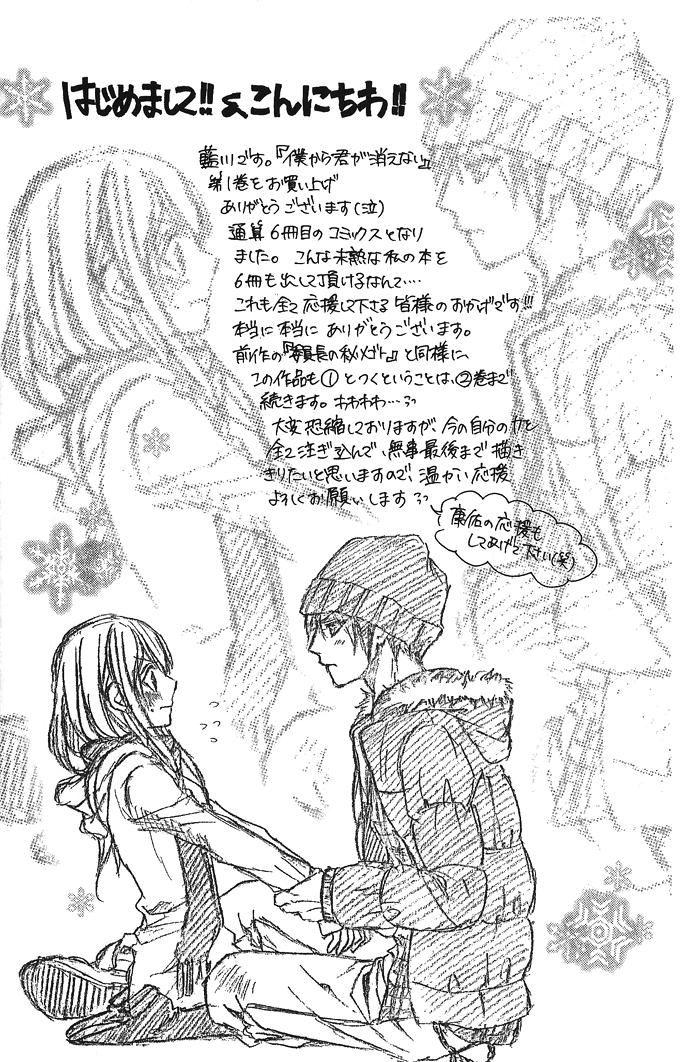 Boku Kara Kimi Ga Kienai - MANGA - Lector - TuMangaOnline