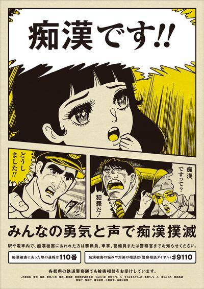 痴漢撲滅キャンペーンポスター JR東日本